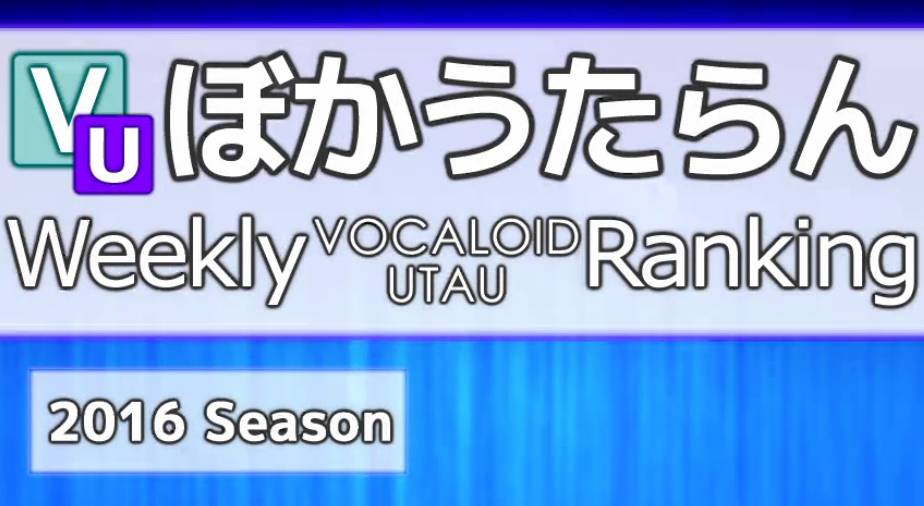 Vocaran Vocaloid weekly ranking
